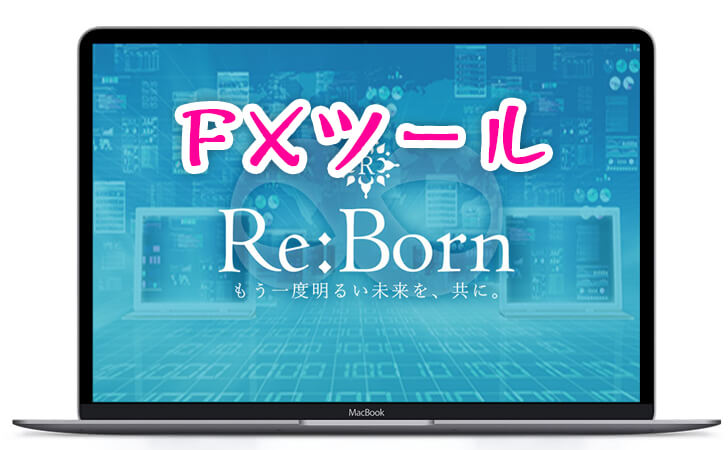 FXツール「Re:Born」無料登録