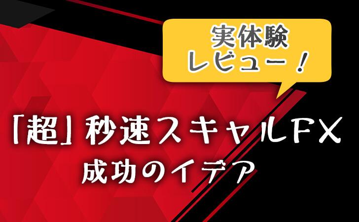 【実体験レビュー】「超」秒速スキャルFX・成功のイデア