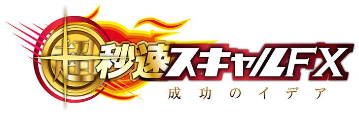 「超」秒速スキャルFX・成功のイデア:ロゴ画像