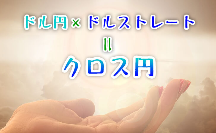 ドル円×ドルストレート=クロス円
