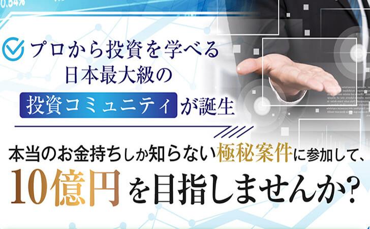 プロから投資を学べる日本最大級の投資コミュニティが誕生