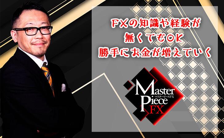 FXの知識や経験が無くてもOK 勝手にお金が増えていく「Master Piece FX」