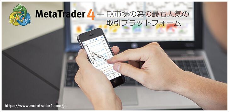 FX市場の為の最も人気の取引プラットフォーム