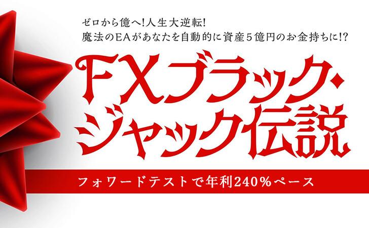魔法のEA FXブラック・ジャック伝説