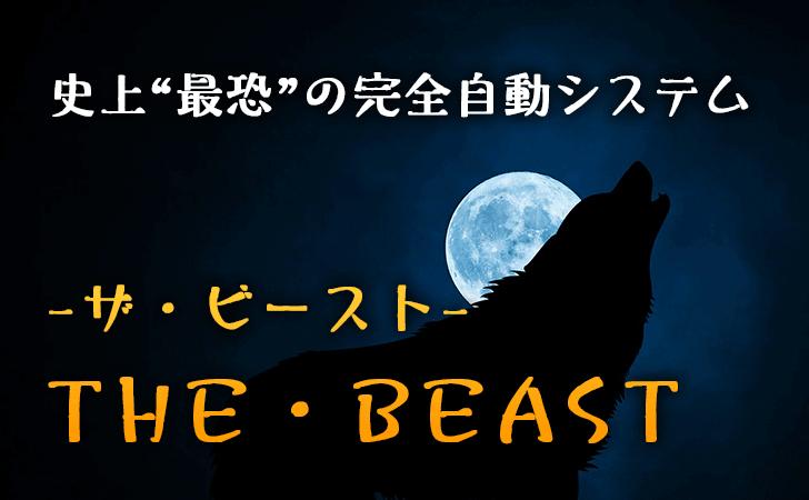 """史上""""最恐""""の完全自動システム THE・BEAST ザ・ビースト"""