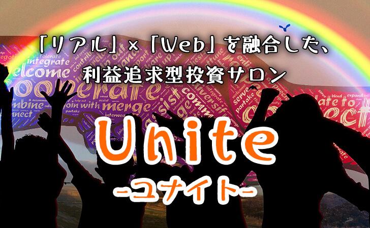 「リアル」×「Web」を融合した、 利益追求型投資サロン Unite -ユナイト-
